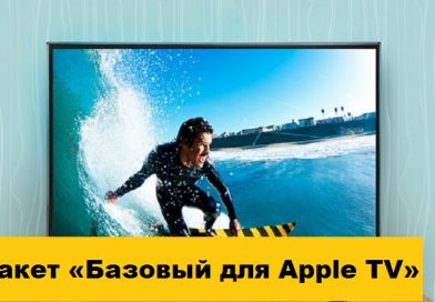 Пакет «Базовый для Apple TV»